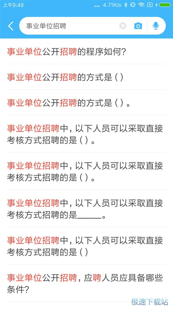 pp题库安卓版 截图