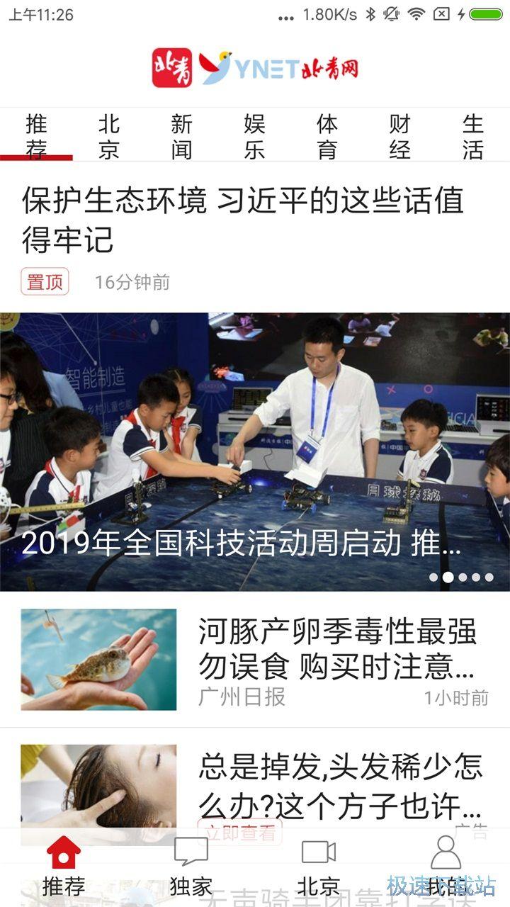 北青新闻安卓版下载