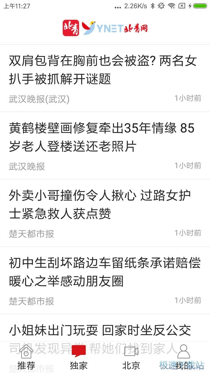北青新闻下载