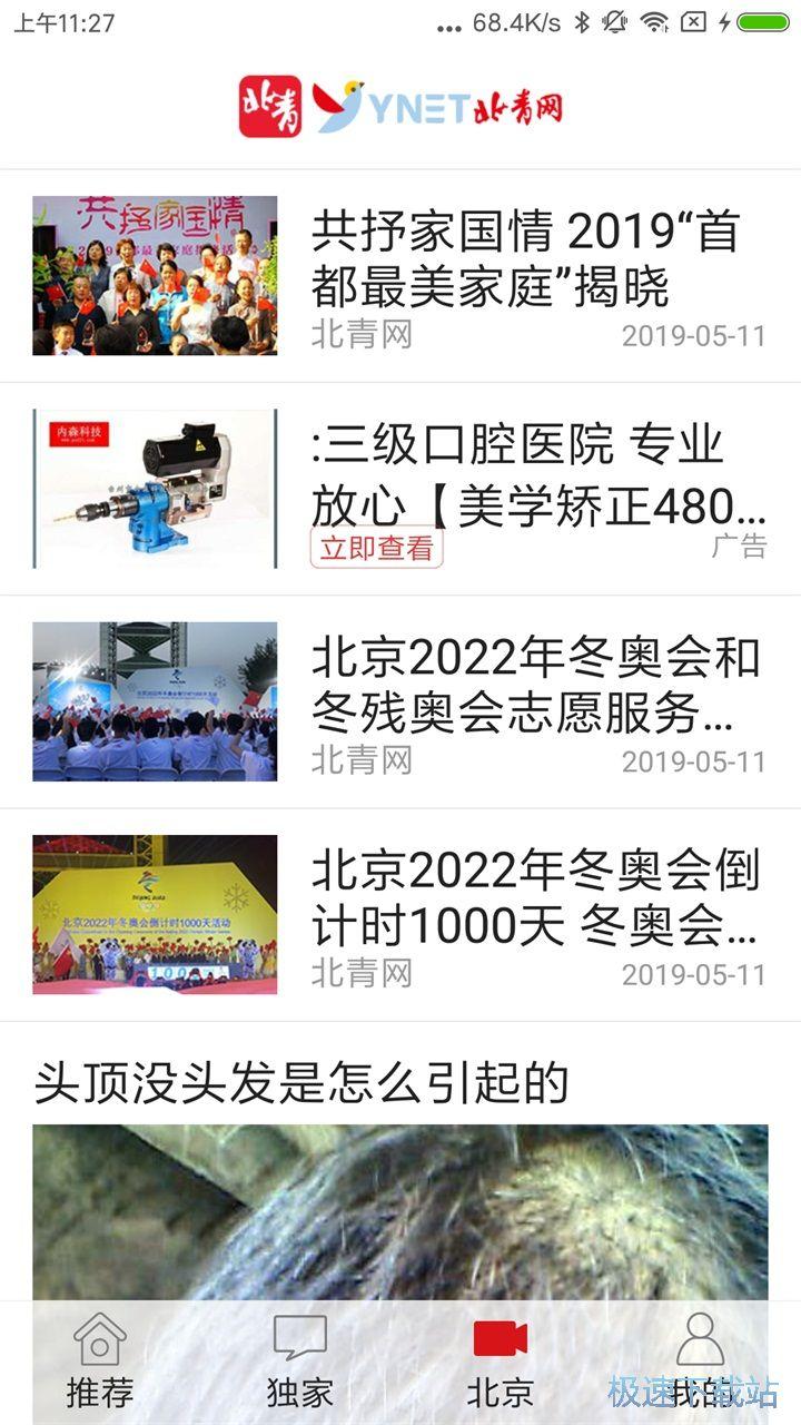 北青新闻下载 图片
