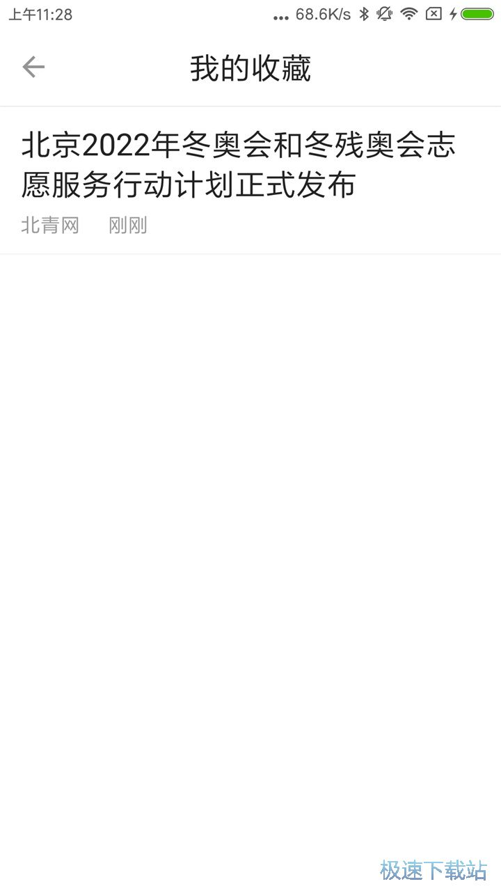 北青新闻安卓版 图片