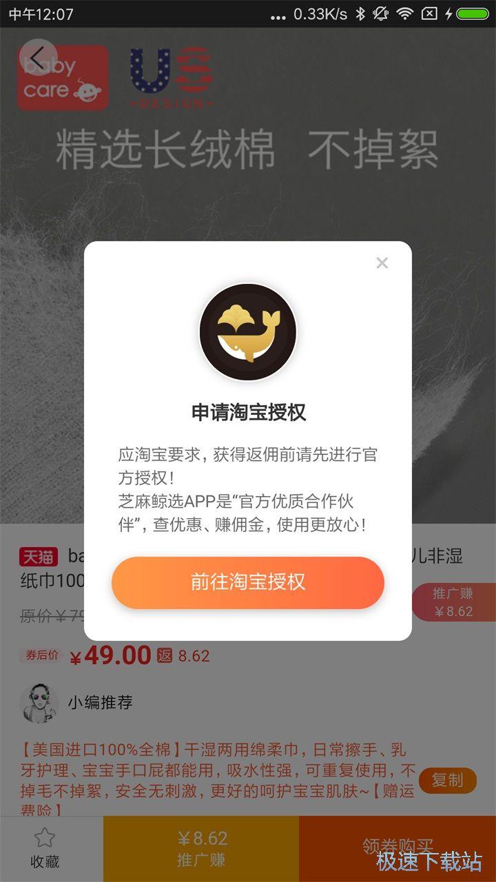 芝麻鲸选安卓版下载 图片