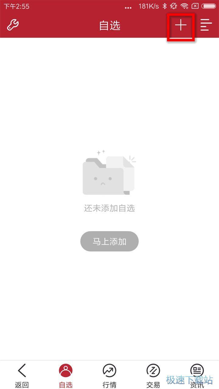 东证期货安卓版下载 图片