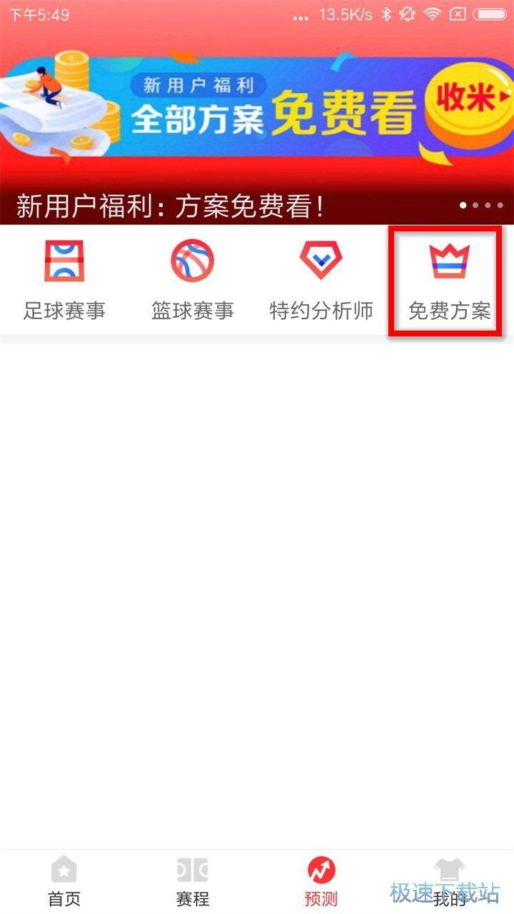 东方体育安卓版 图片