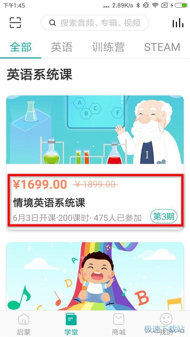 常青藤爸爸安卓版下载 图片