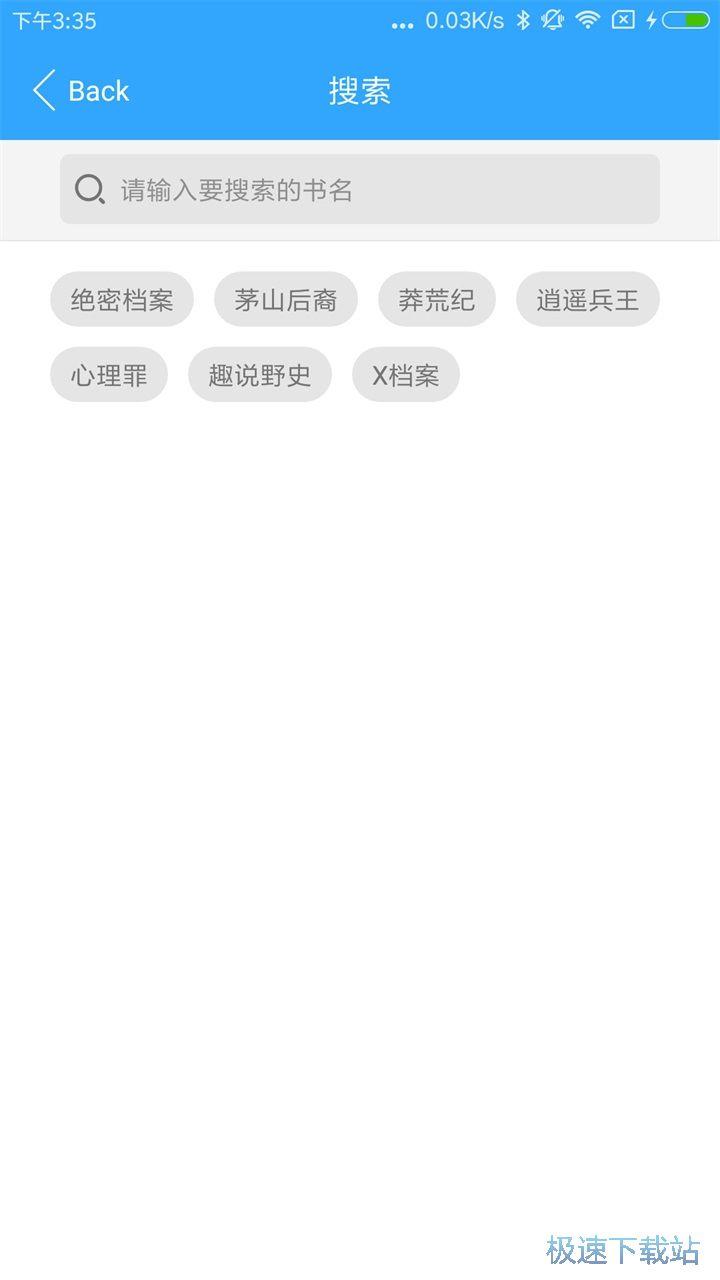 飞速有声小说大全安卓版下载 图片