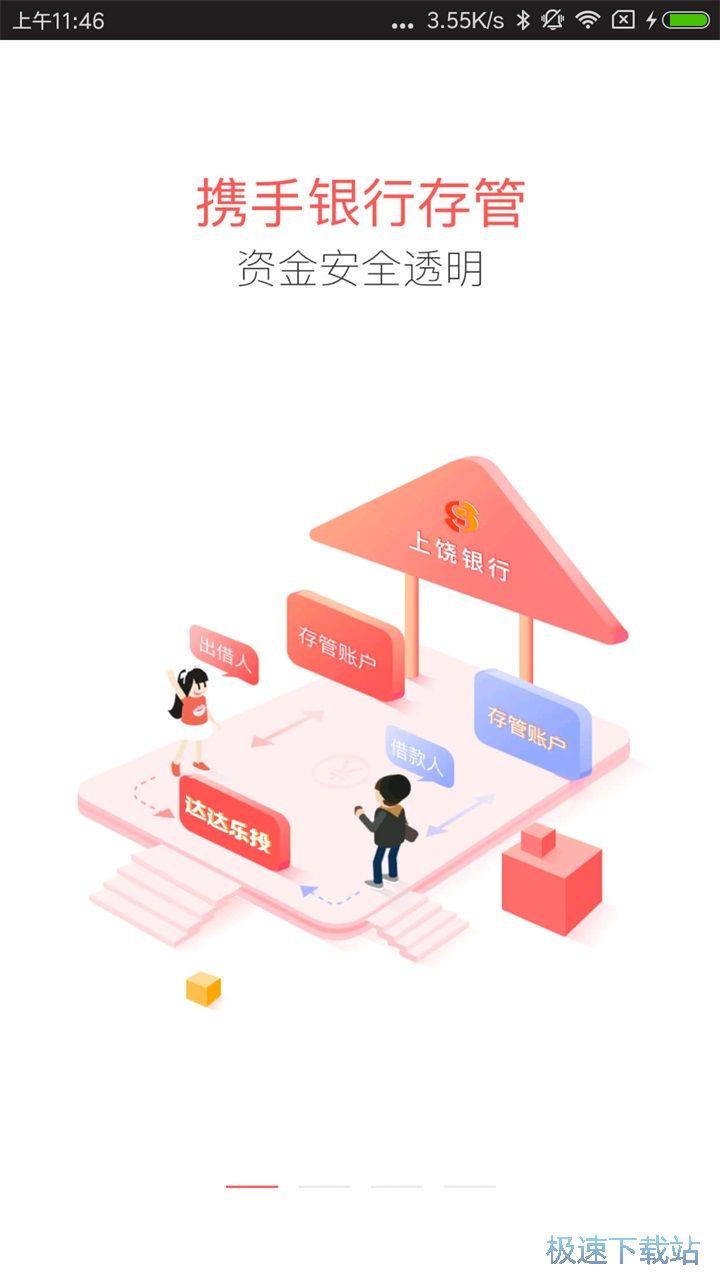 达达乐投手机版下载 图片