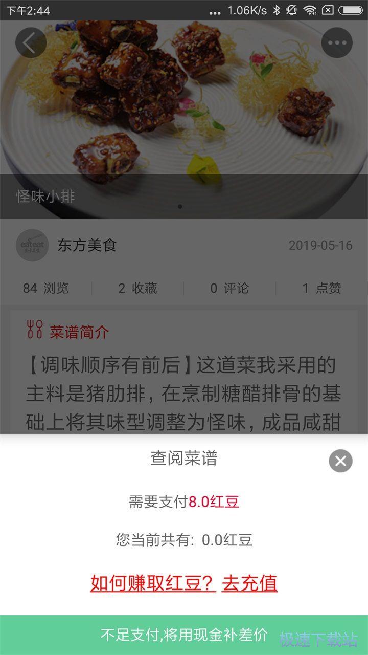 东方美食 图片