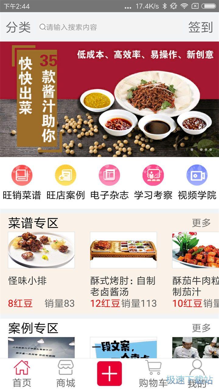 东方美食安卓版下载