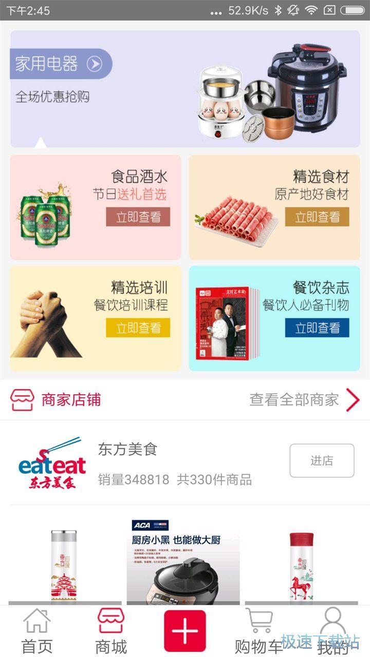 东方美食安卓版下载 图片