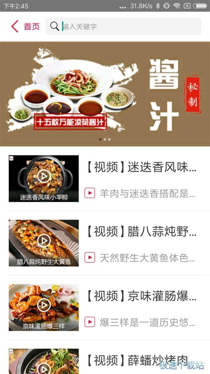 东方美食安卓版 图片