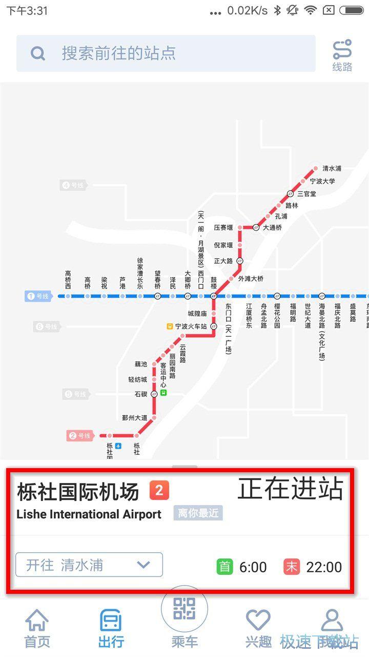 宁波地铁安卓版下载