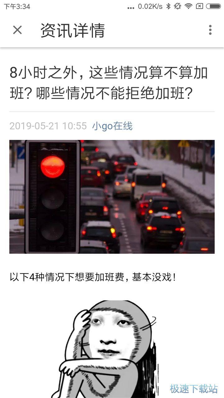 宁波地铁安卓版下载 图片