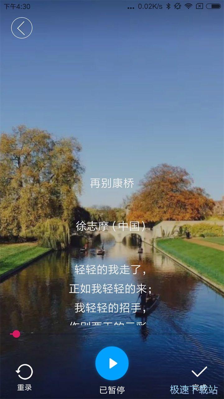 朗诵汇安卓版下载 图片