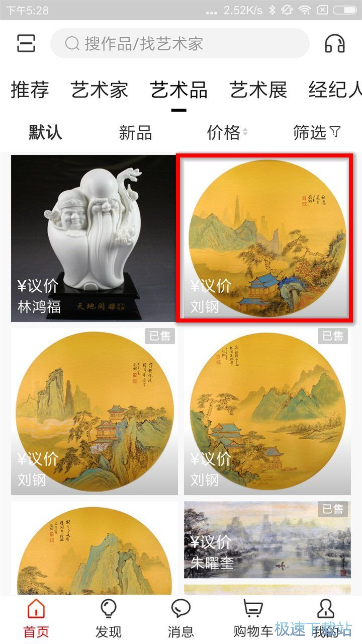 艺术品 收藏 预览图
