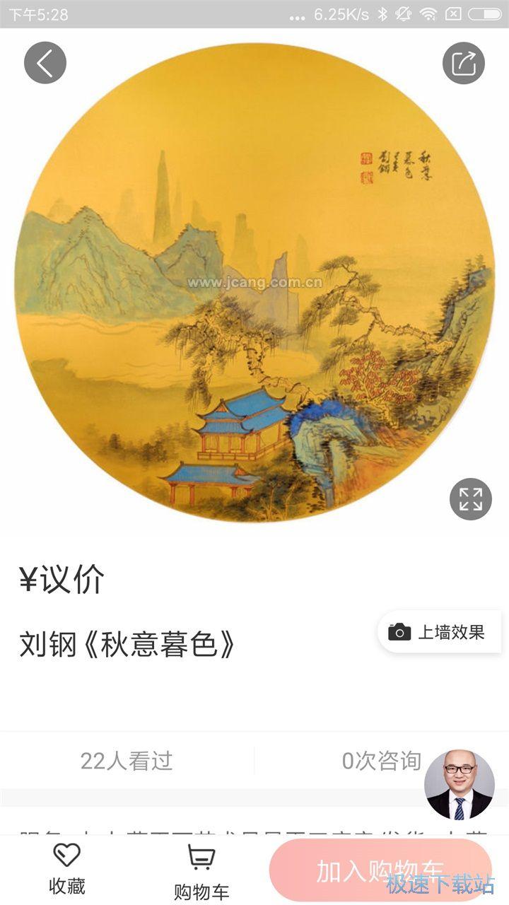 艺术品 收藏 图片 预览图