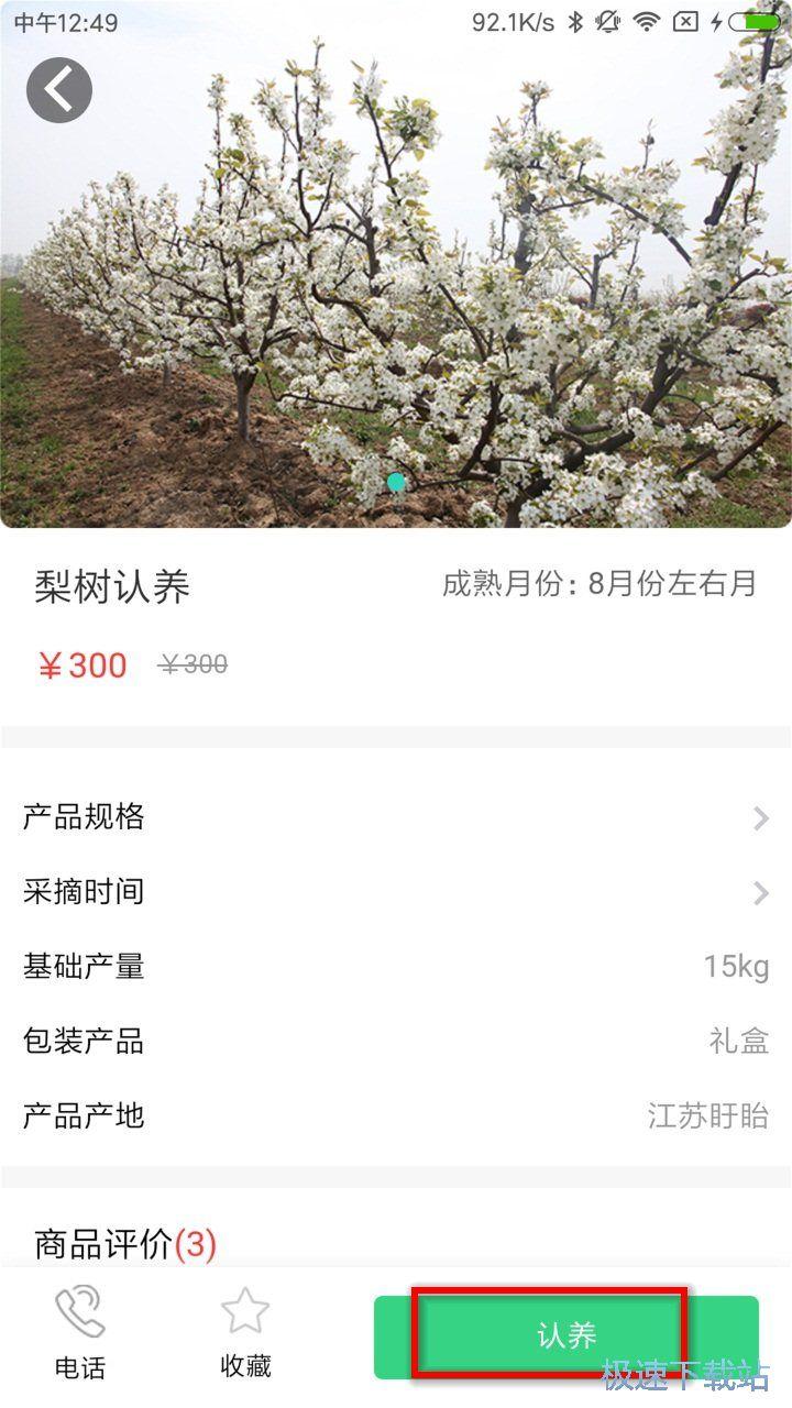 三河农场下载 图片