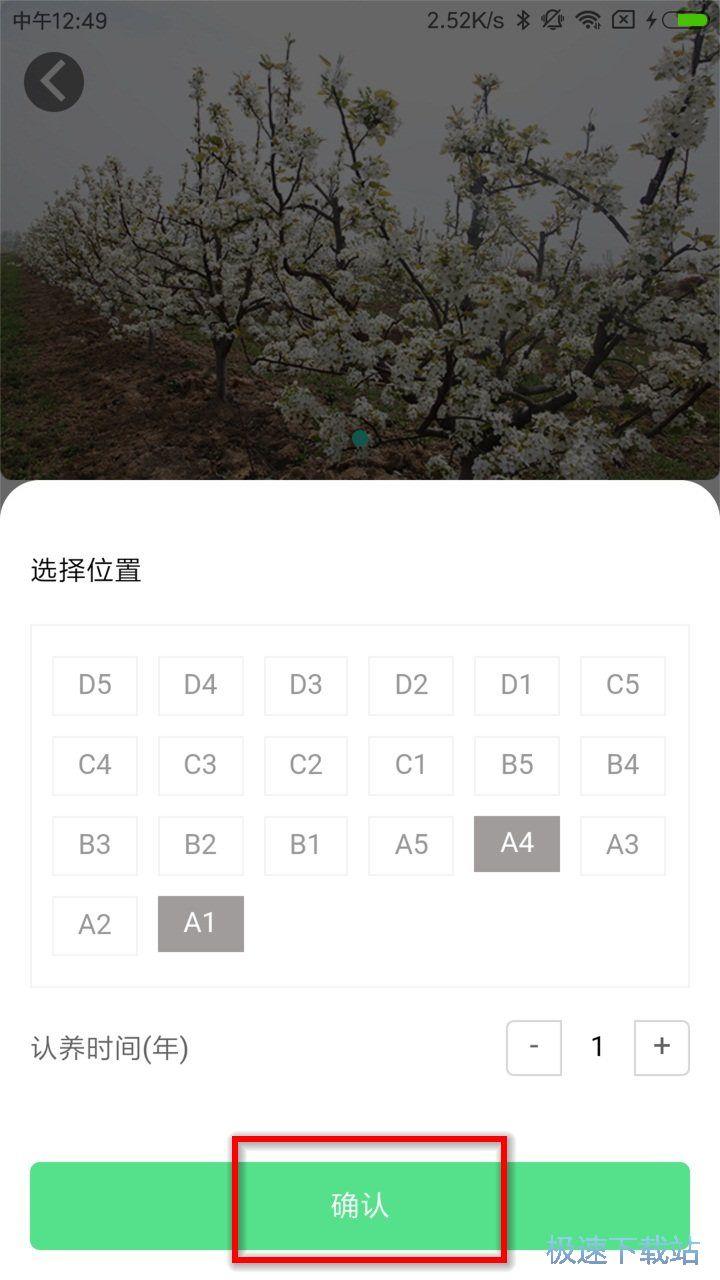 三河农场安卓版 图片