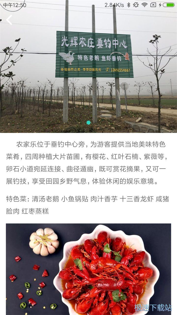 三河农场安卓版下载 图片