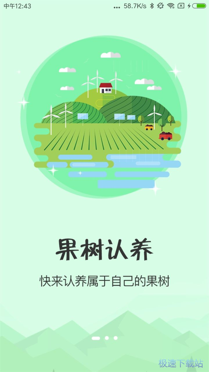 三河农场安卓版 截图