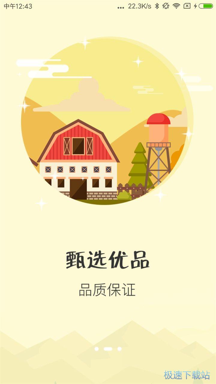 三河农场安卓版下载 截图