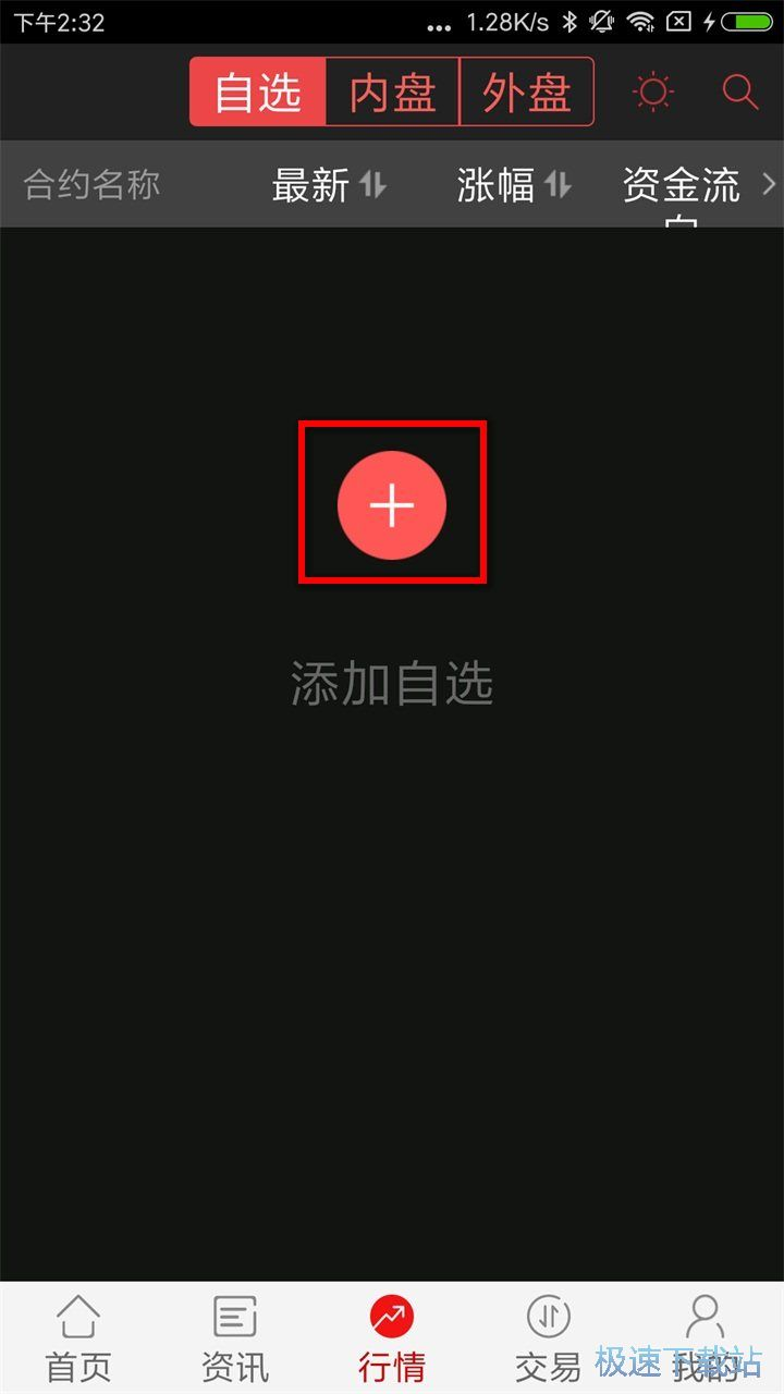 金建投安卓版 图片