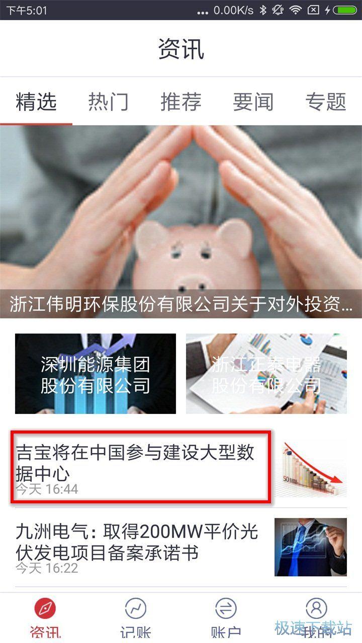 股壹佰策略安卓版下载