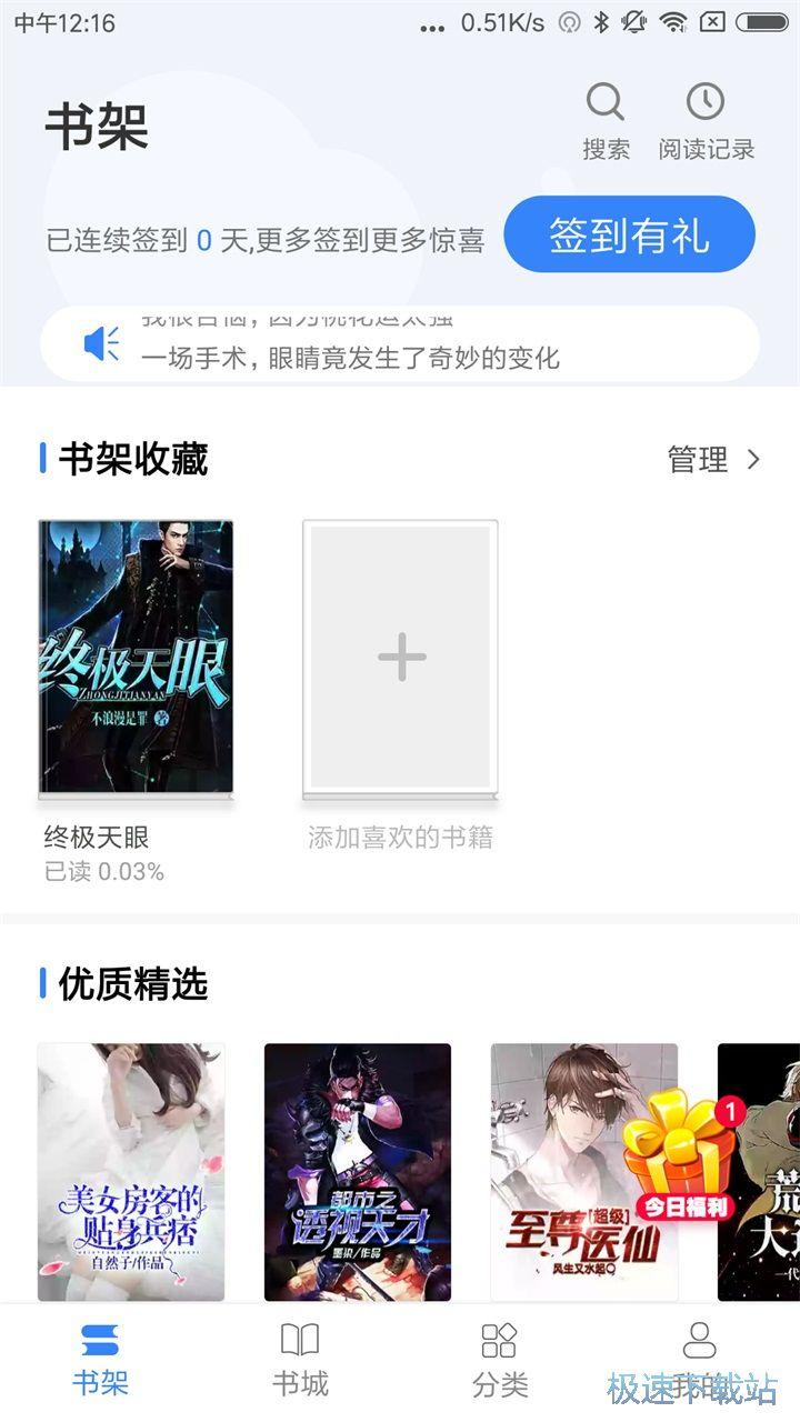 波波小说安卓版下载 图片
