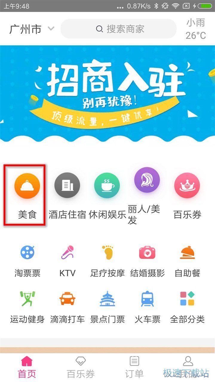 百乐团购安卓版下载
