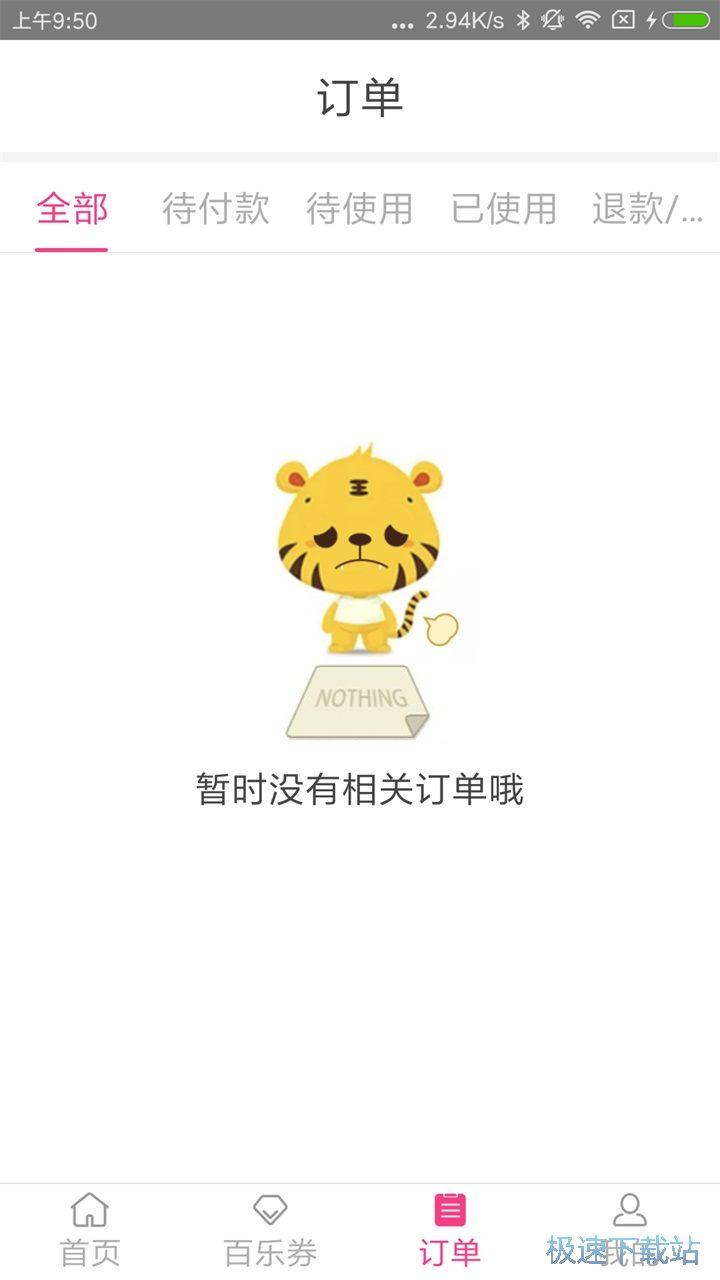 百乐团购安卓版下载 图片