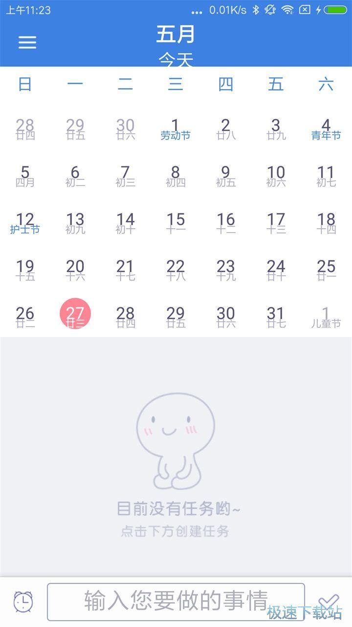 麻花日程安卓版 图片