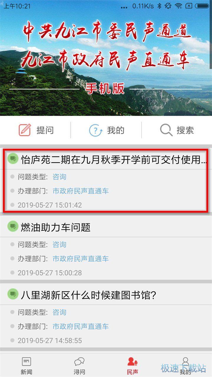 掌中九江下载 图片