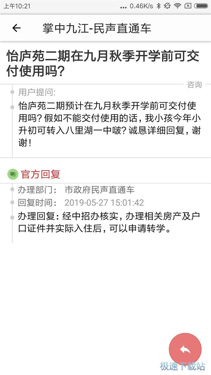 掌中九江安卓版 图片