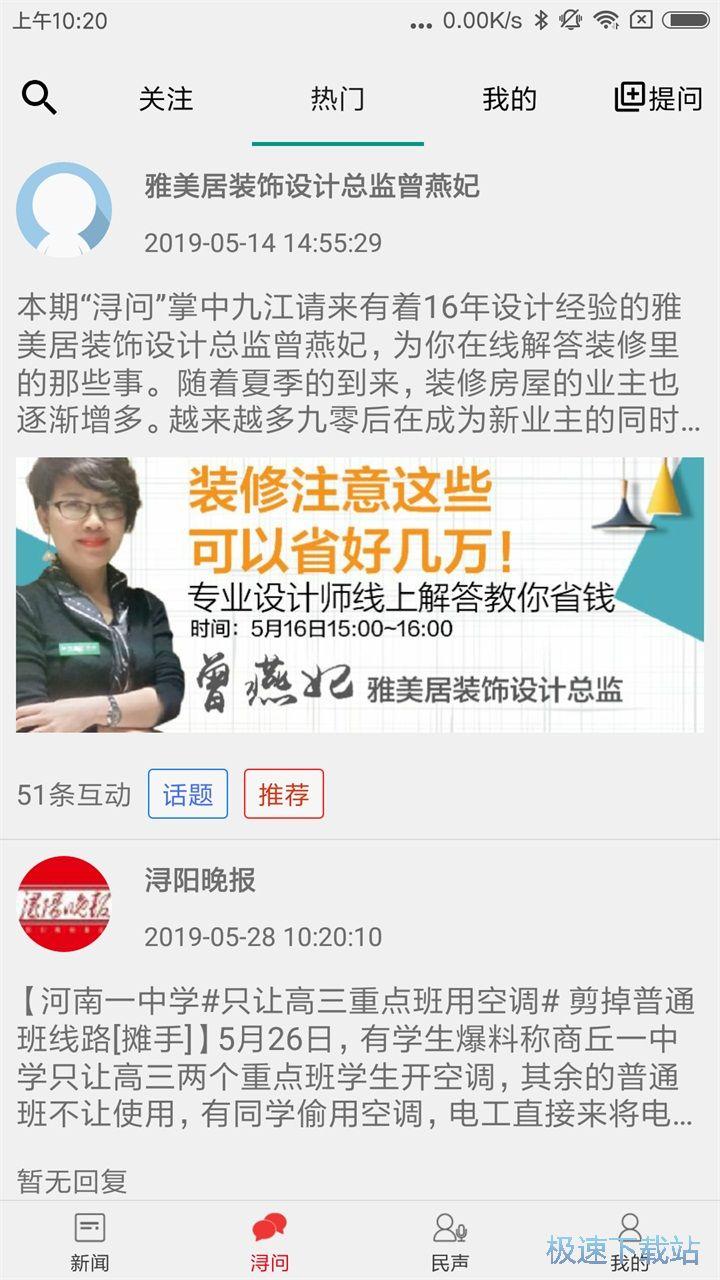 掌中九江安卓版下载 图片