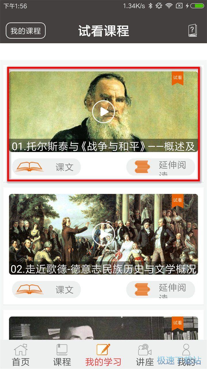 学源大语文安卓版 图片