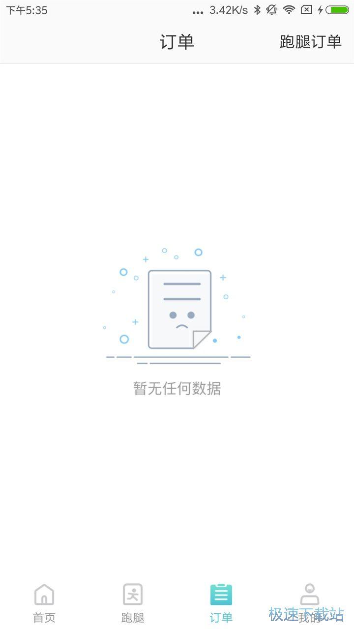 易阳外卖安卓版 图片