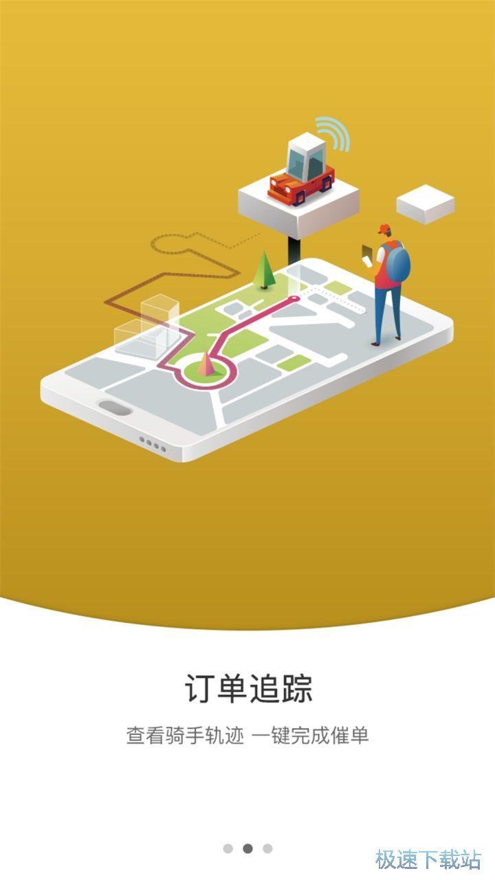 易阳外卖手机版下载 图片