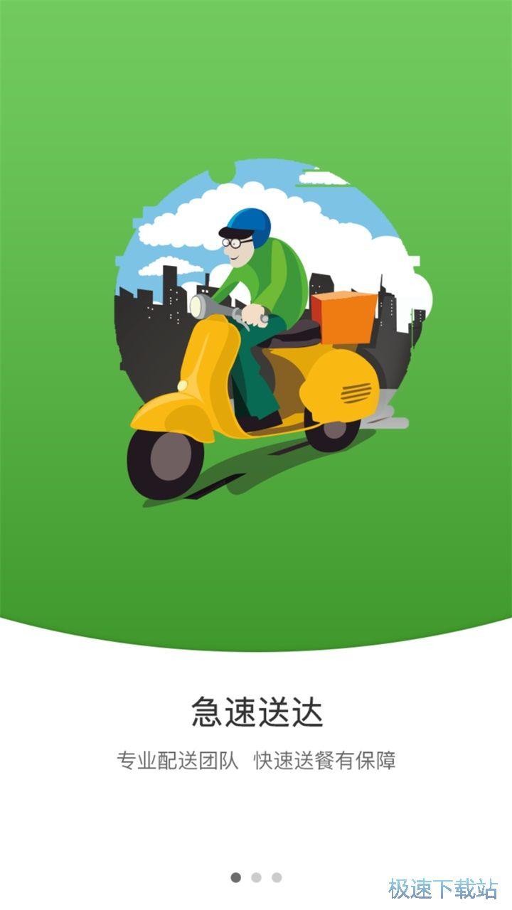 易阳外卖安卓版下载 图片