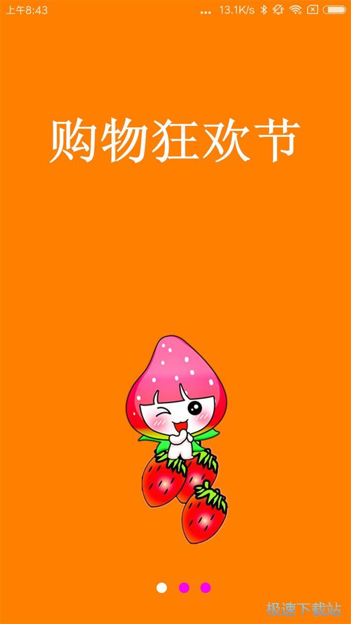 草莓印记安卓版下载 图片