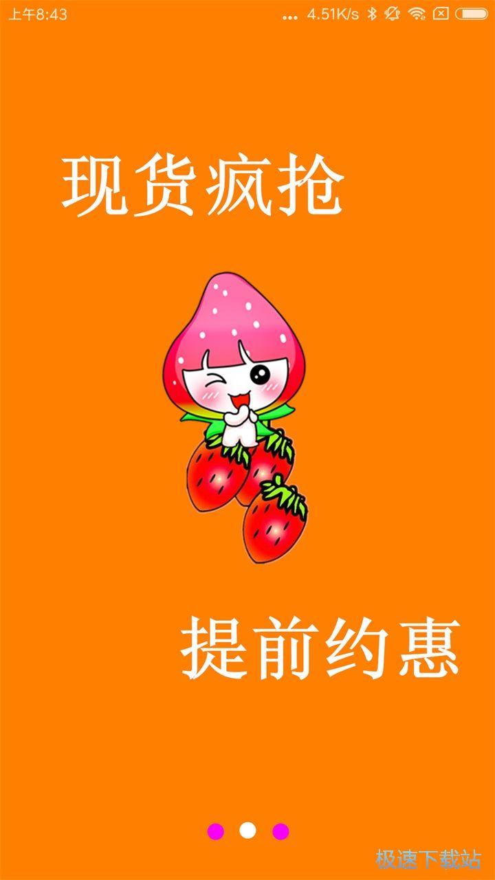 草莓印记手机版下载 图片