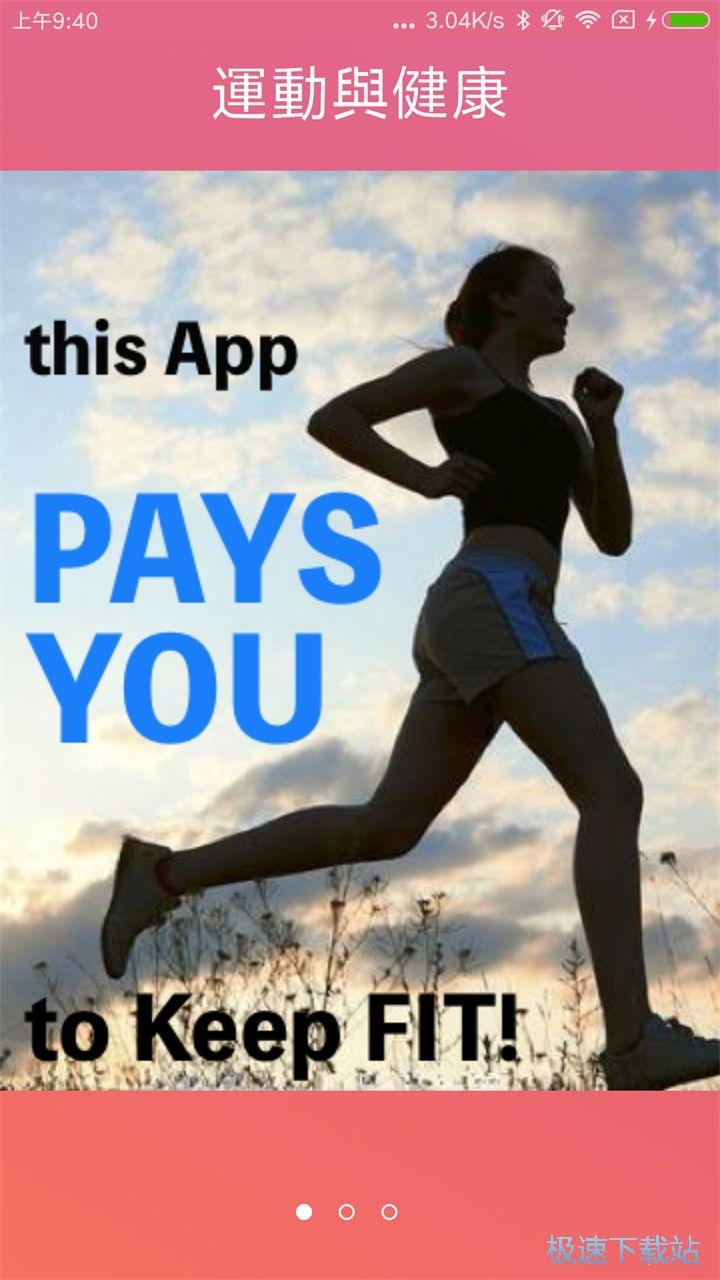 步赏钱手机版下载 图片