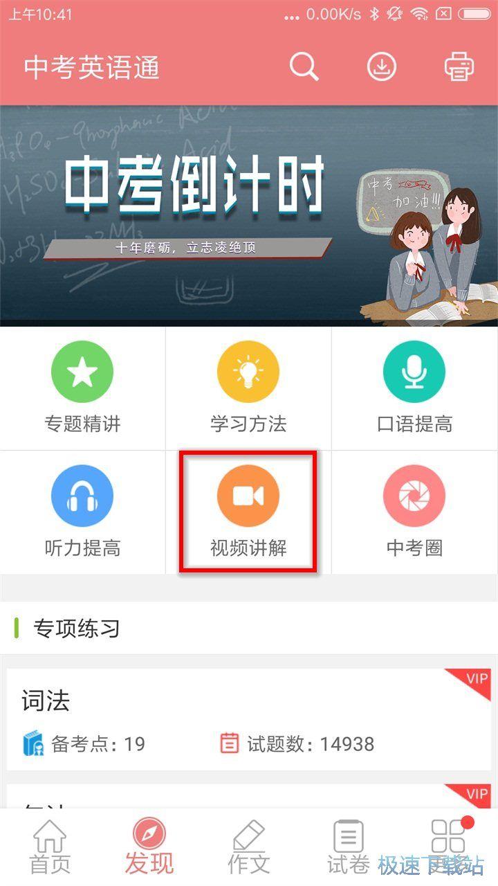 中考英语通安卓版 图片