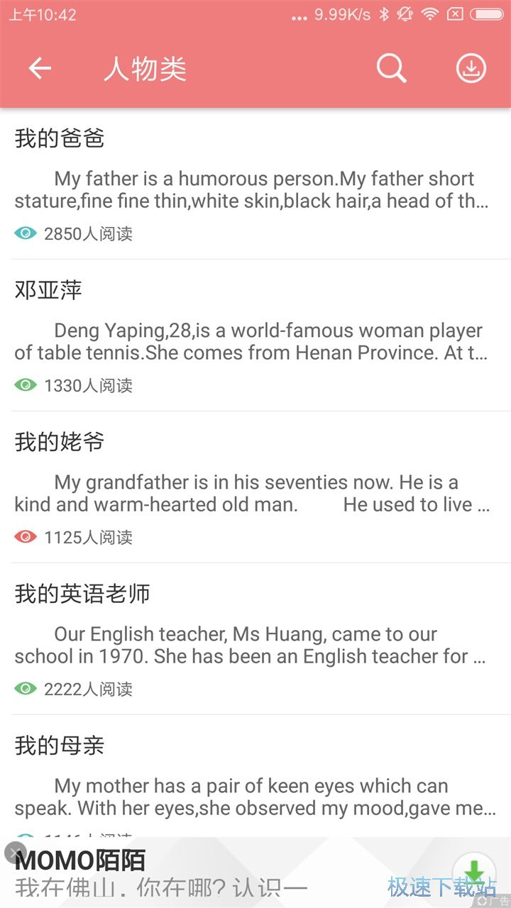 中考英语通手机版下载 截图