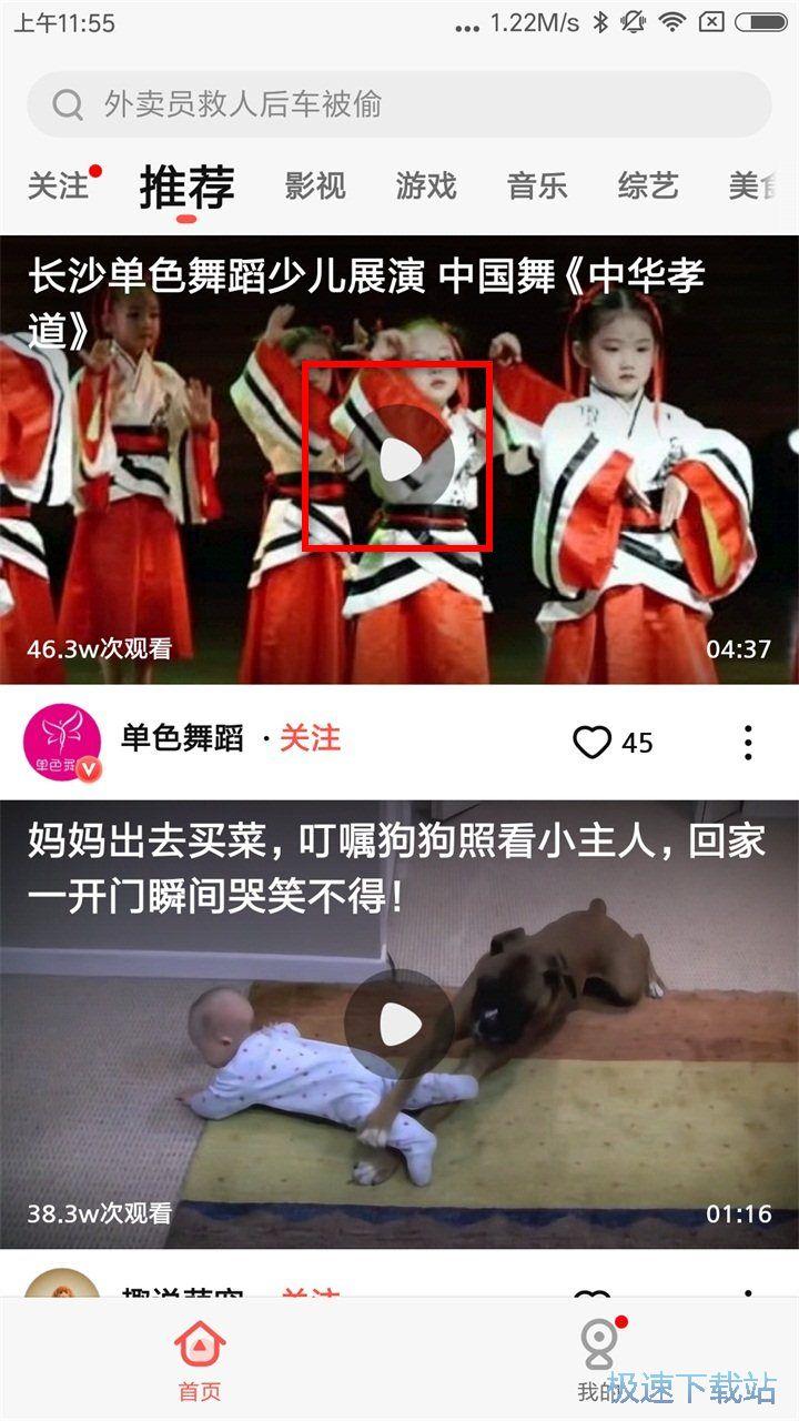 火锅视频安卓版下载