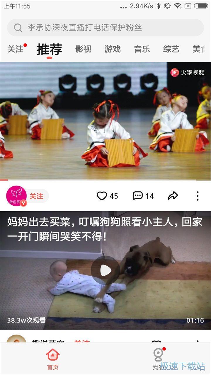 火锅视频手机版下载