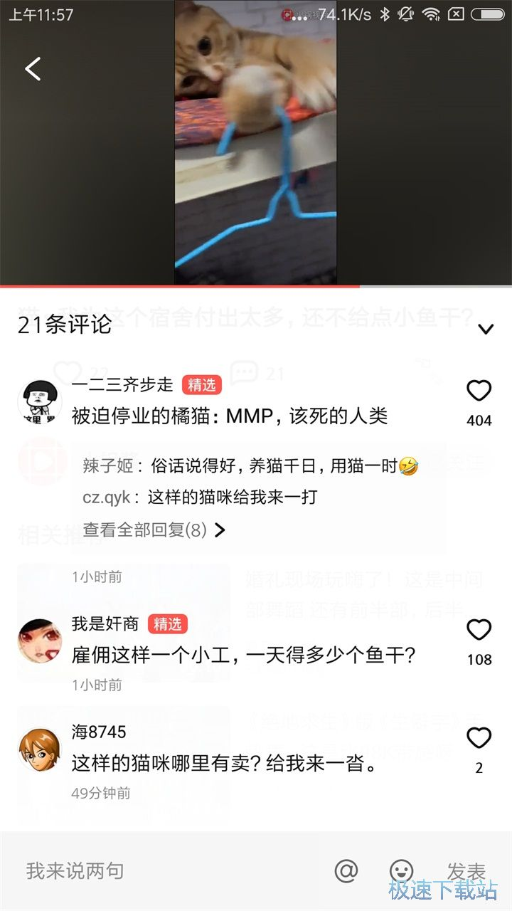 火锅视频安卓版 图片