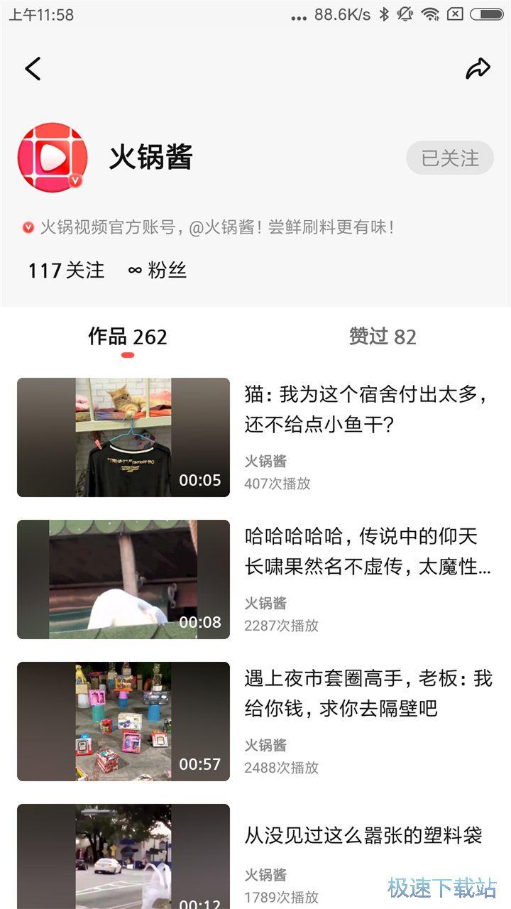 火锅视频安卓版下载 图片