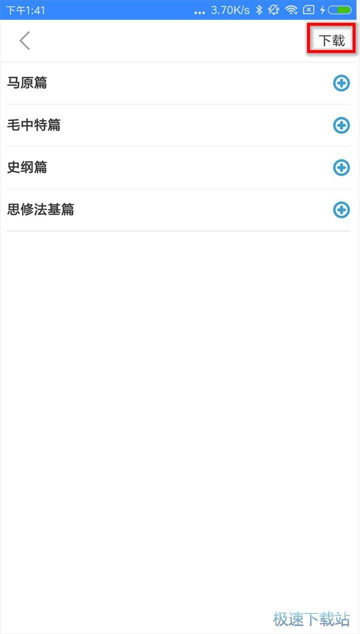 高教考试在线手机版下载 图片