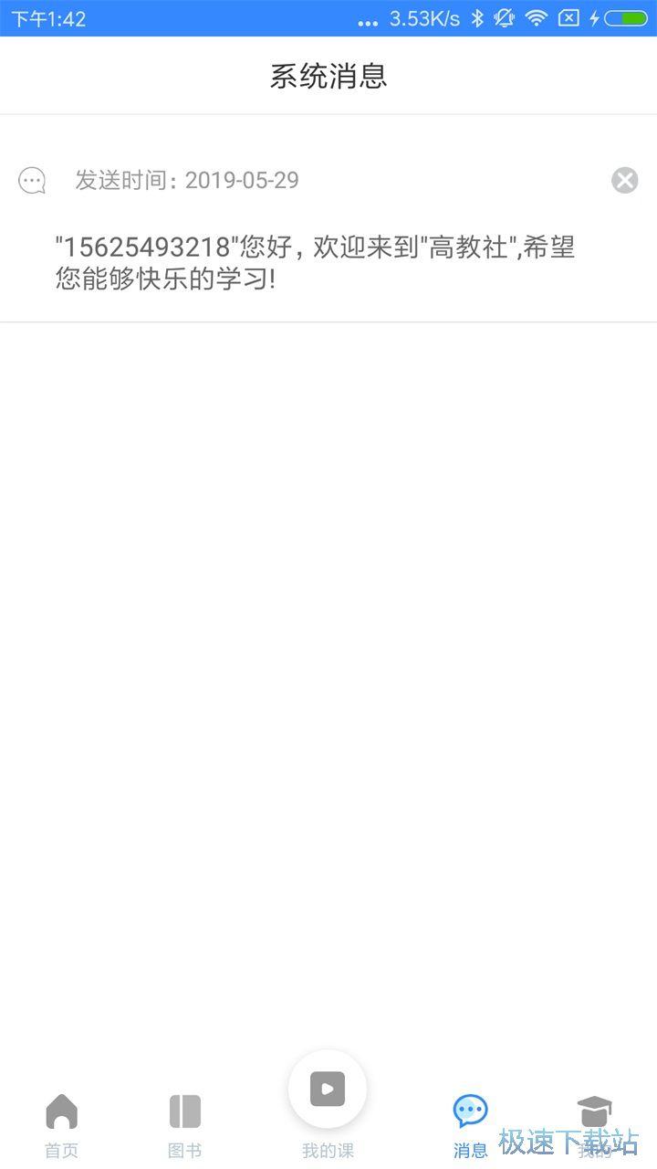 高教考试在线安卓版 截图