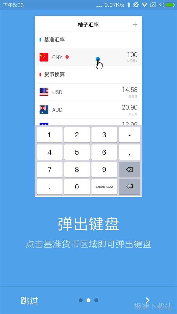 桔子汇率换算安卓版下载 图片